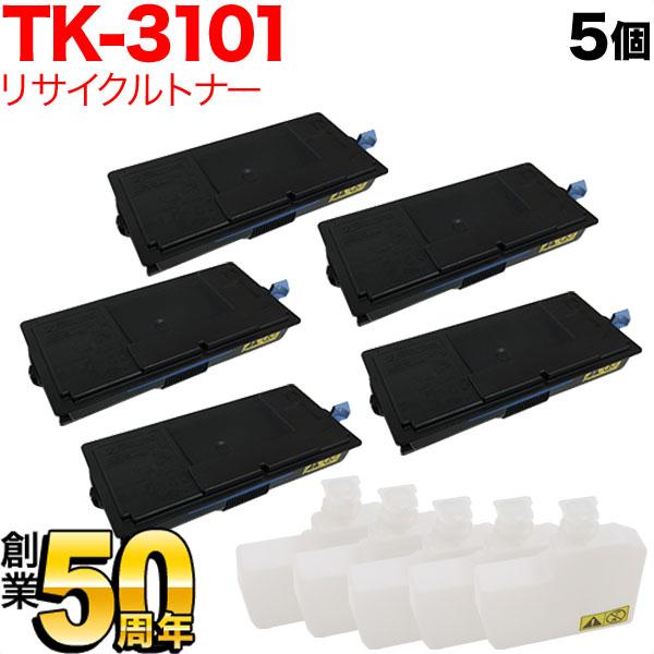 LS-2100DN 京セラミタ用 TK-3101 リサイクルトナー 5個セット (LS-2100DN用) ブラック5個セット