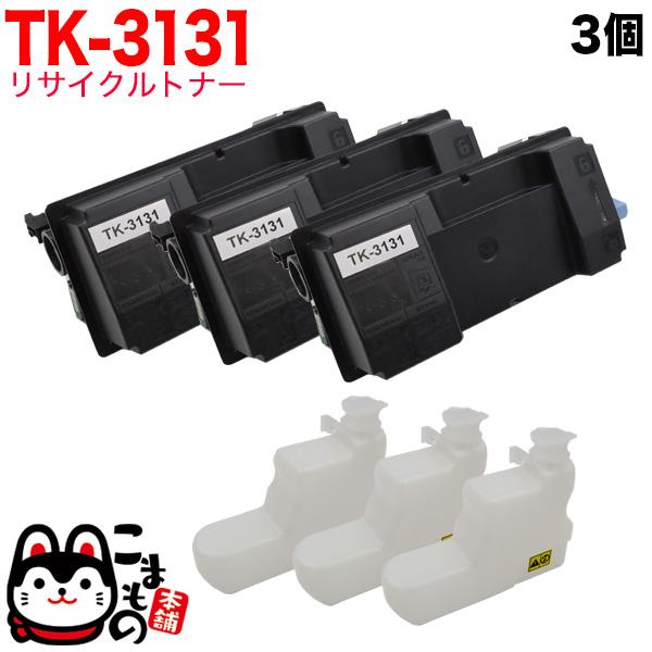 京セラミタ用 TK-3131 リサイクルトナー 3個セット ブラック 3個セット LS-4300DN/LS-4200DN