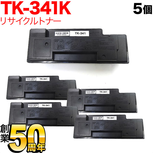 LS-2020D 京セラミタ用 TK-341K リサイクルトナー 5個セット ブラック 5個セット