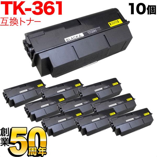 京セラミタ用 TK-361 互換トナー 10個セット ブラック 10個セット LS-4020DN/LS-3140MFP