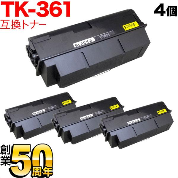 京セラミタ用 TK-361 互換トナー 4個セット ブラック 4個セット LS-4020DN/LS-3140MFP