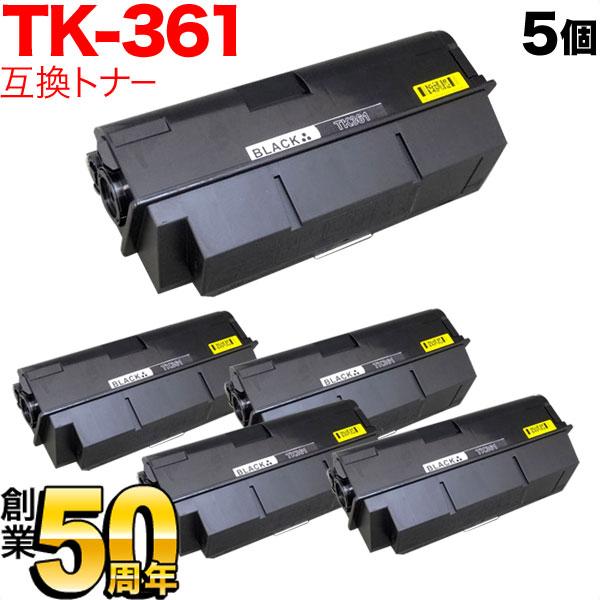 京セラミタ用 TK-361 互換トナー 5本セット ブラック 5個セット LS-4020DN/LS-3140MFP