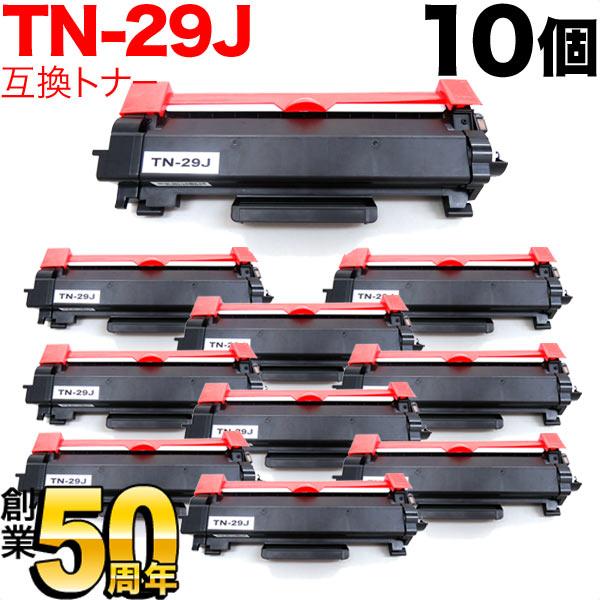 ブラザー用 TN-29J 互換トナー (84XXK200147) 10本セット ブラック10個セット DCP-L2535D/DCP-L2550DW/FAX-L2710DN/HL-L2330D/HL-L2370DN/HL-L2375DW/MFC-L2730DN