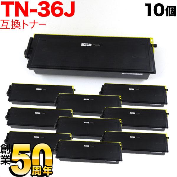 ブラザー用 TN-36J 互換トナー 10個セット ブラック(大容量) 10個セット HL-5070DN/HL-5040/MFC-8820J/MFC-8820JN/MFC-8210J/DCP-8025J/DCP-8025JN