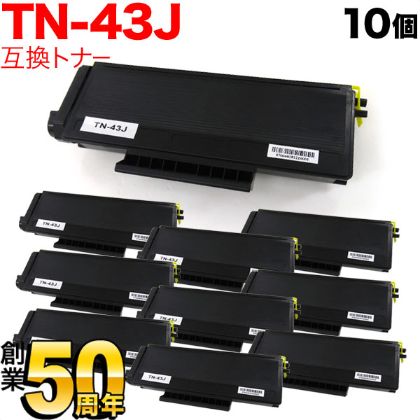 ブラザー用 TN-43J 互換トナー 10個セット (84XXC700147) ブラック 10個セット HL-5340D/HL-5350DN/HL-5380DN/MFC-8380DN/MFC-8890DW