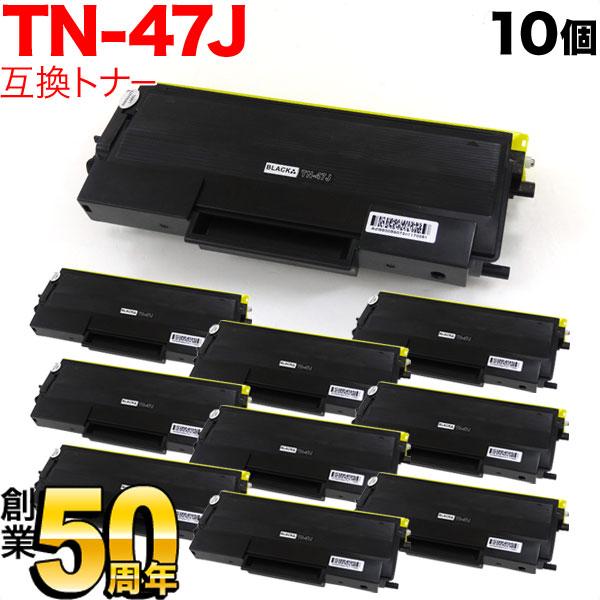 HL-6050DN ブラザー用 TN-47J 互換トナー 10本セット(84XXA100147) ブラック 10個セット