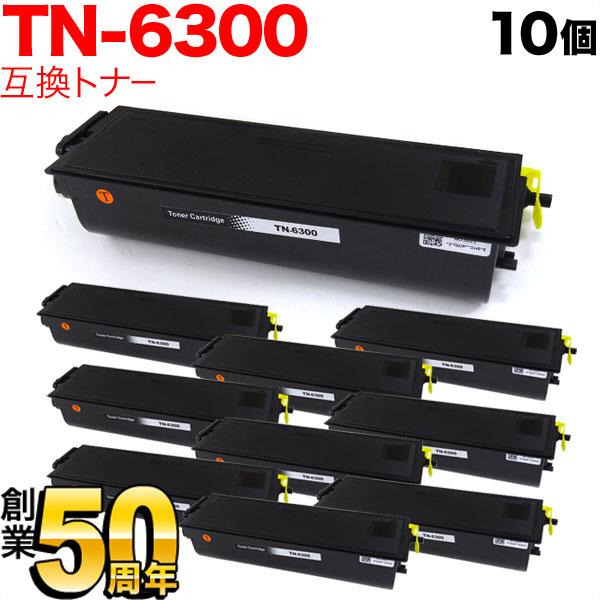 ブラザー用 TN-6300 互換トナー 10本セット ブラック 10個セット HL-1470N/HL-1440/HL-1270N/HL-1240/MFC-9800J/MFC-9600J/MFC-8500J/MFC-8300J