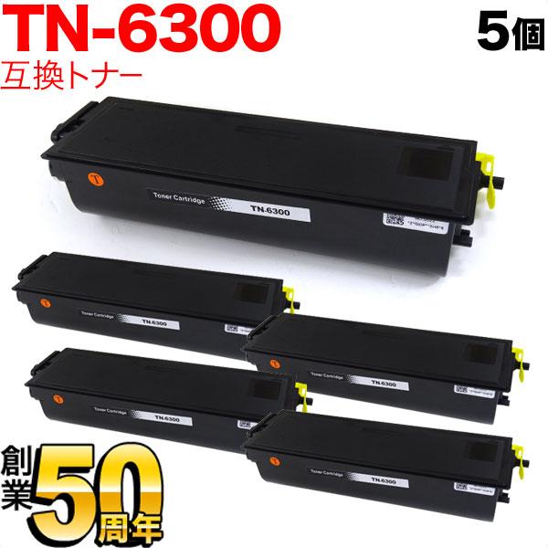 ブラザー用 TN-6300 互換トナー 5個セット ブラック 5個セット HL-1470N/HL-1440/HL-1270N/HL-1240/MFC-9800J/MFC-9600J/MFC-8500J/MFC-8300J