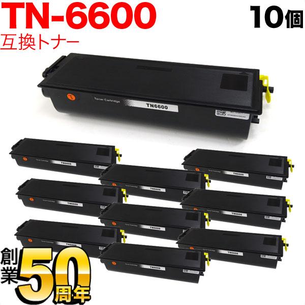 ブラザー用 TN-6600 互換トナー 10個セット ブラック(大容量) 10個セット HL-1470N/HL-1440/HL-1270N/HL-1240/MFC-9800J/MFC-9600J/MFC-8500J/MFC-8300J