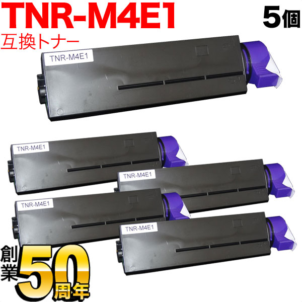 沖電気用(OKI用) TNR-M4E1 互換トナー 5本セット ブラック ブラック5個セット B431dn/B431dnB/B411dn/B411dnB