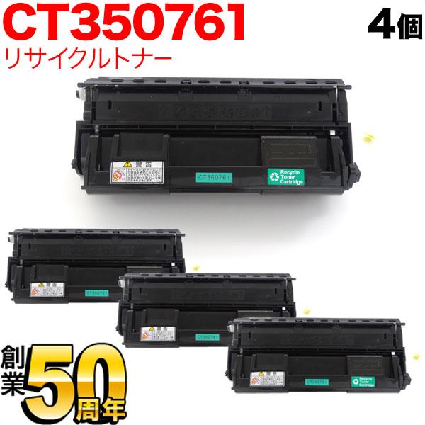 DocuPrint4050 富士ゼロックス用 CT350761国産リサイクルトナー 4本セット TNI-CT350761 大容量ブラック 4個セット
