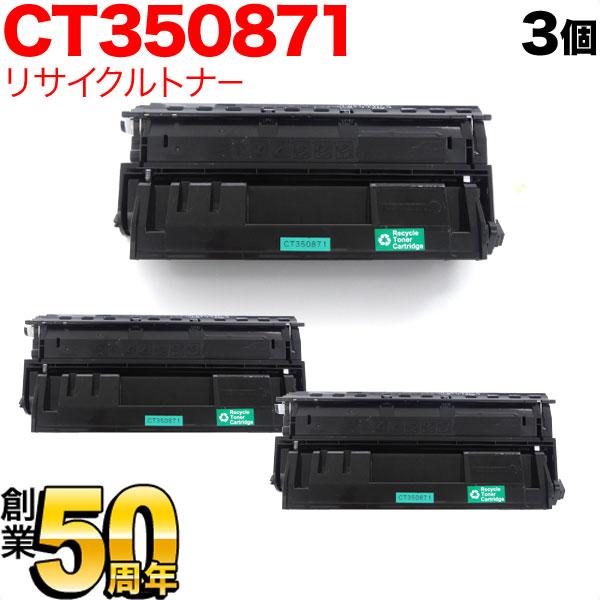 富士ゼロックス用 CT350871 国産リサイクルトナー 3個セット BK TNI-CT350871 ブラック 3個セット DocuPrint3000/DocuPrint3100