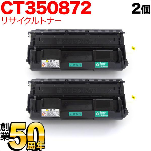 富士ゼロックス用 CT350872 国産リサイクルトナー 2個セット BK CT350872 ブラック 2個セット DocuPrint3000/DocuPrint3100