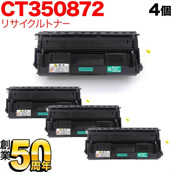 富士ゼロックス用 CT350872 国産リサイクルトナー 4本セット BK CT350872 大容量ブラック 4個セット DocuPrint3000/DocuPrint3100