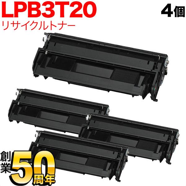 エプソン用 LPB3T20 国産リサイクルトナー 4本セット ブラック 4個セット LP-S2000/LP-S20C6/LP-S20C8/LP-S3000/LP-S3000PS/LP-S3000R/LP-S3000Z/LP-S30C4