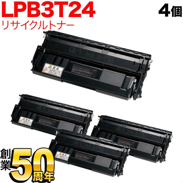 エプソン用 LPB3T24 国産リサイクルトナー 4本セット ブラック 4個セット LP-S2200/LP-S3200/LP-S3200PS/LP-S3200R/LP-S3200Z