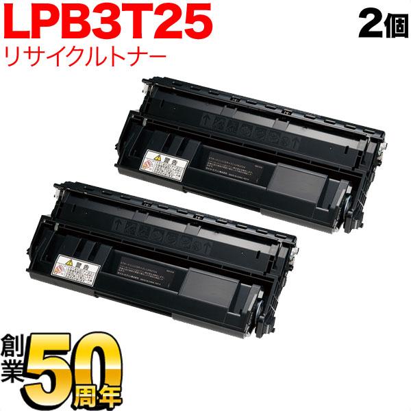 エプソン用 LPB3T25 国産リサイクルトナー 2本セット ブラック(大容量) 2個セット LP-S2200/LP-S3200/LP-S3200PS/LP-S3200R/LP-S3200Z