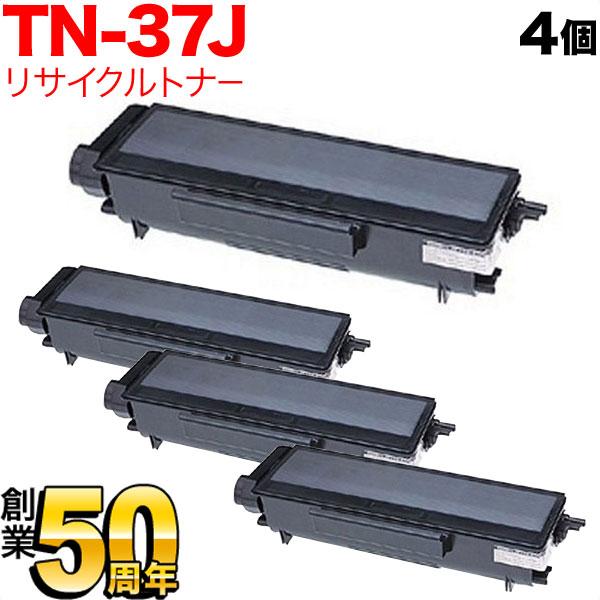 ブラザー用 TN-37J リサイクルトナー 4本セット ブラック(大容量) 4個セット MFC-8380DN/MFC-8870DW/MFC-8660DN/MFC-8460N/HL-5280DW/HL-5270DN/HL-5250DN