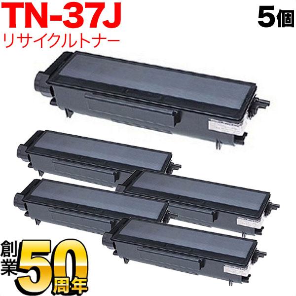 ブラザー用 TN-37J リサイクルトナー 5個セット リサイクルトナー ブラック 5個セット MFC-8380DN/MFC-8870DW/MFC-8660DN/MFC-8460N/HL-5280DW/HL-5270DN
