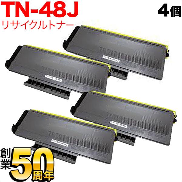 ブラザー用 TN-48J リサイクルトナー TN-48J 4本セット ブラック(大容量) 4個セット HL-5380DN/HL-5350DN/HL-5340D/MFC-8380DN/MFC-8890DW