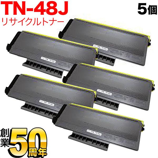 ブラザー用 TN-48J リサイクルトナー TN-48J 5本セット ブラック(大容量) 5個セット HL-5380DN/HL-5350DN/HL-5340D/MFC-8380DN/MFC-8890DW