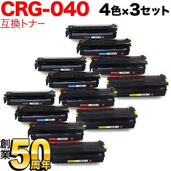 LBP712Ci キヤノン用 トナー カートリッジ 040 互換トナー CRG-040 4色×3セット