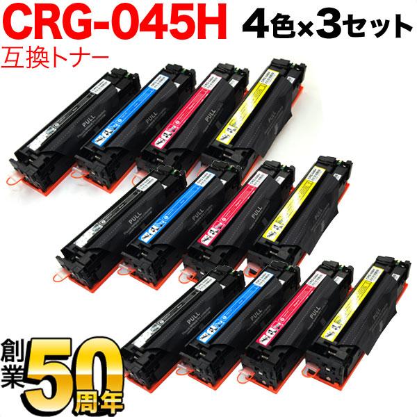 キヤノン用 トナーカートリッジ045H 互換トナー 大容量 CRG-045H 4色×3セット LBP612C/LBP611C/MF634Cdw/MF632Cdw
