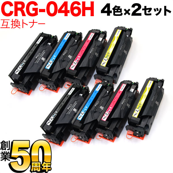 キヤノン用 トナーカートリッジ046H 互換トナー 大容量 CRG-046H 4色×2セット LBP654C/LBP652C/LBP651C/MF735Cdw/MF733Cdw/MF731Cdw