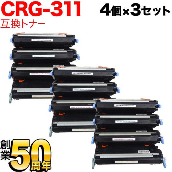 キヤノン用 CRG-311 リサイクルトナー CRG-311 4色×3セット LBP-5400/LBP-5300