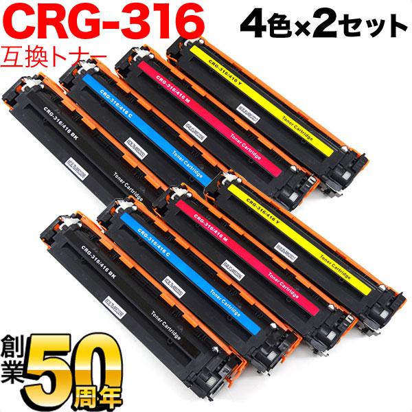 キヤノン用 カートリッジ316 互換トナー CRG-316 4色×2セット Canon LBP-5050/LBP-5050N