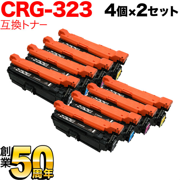 Canon Satera LBP-7700C キヤノン用 カートリッジ323 互換トナー CRG-323 4色×2セット