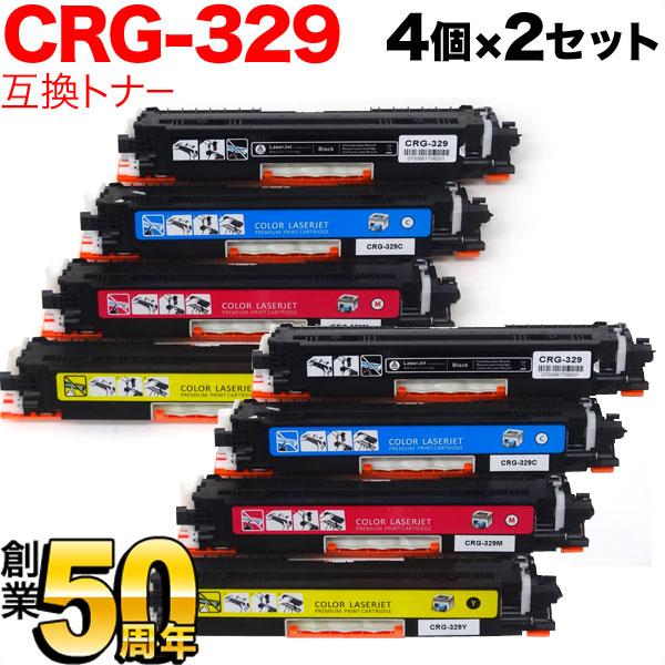 LBP-7010C キヤノン用 カートリッジ329 互換トナー CRG-329 4色×2セット