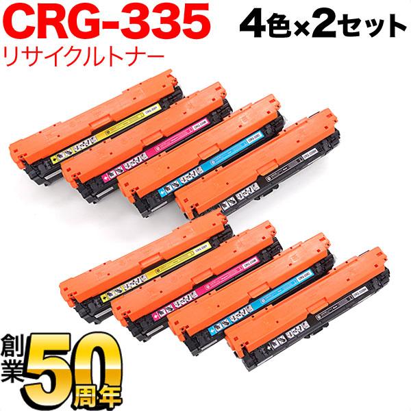 キヤノン用 カートリッジ335 リサイクルトナー CRG-335 4色×2セット LBP841C/LBP842C/LBP843Ci/LBP9520C/LBP9660Ci