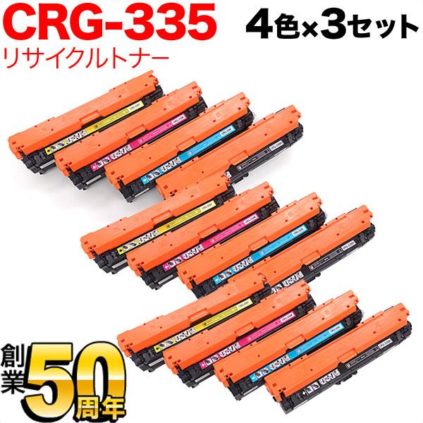 キヤノン用 カートリッジ335 リサイクルトナー CRG-335 4色×3セット LBP841C/LBP842C/LBP843Ci/LBP9520C/LBP9660Ci