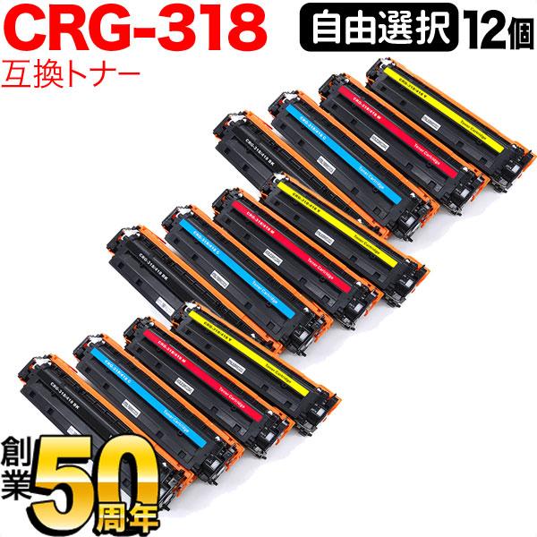 キヤノン用 CRG-318 互換トナー 自由選択12本セット フリーチョイス 選べる12個セット Canon LBP-7200C/LBP-7200CN/LBP-7600C