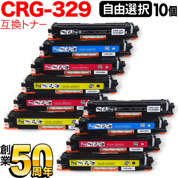 LBP-7010C キヤノン用 CRG-329 互換トナー 自由選択10本セット フリーチョイス 選べる10個セット