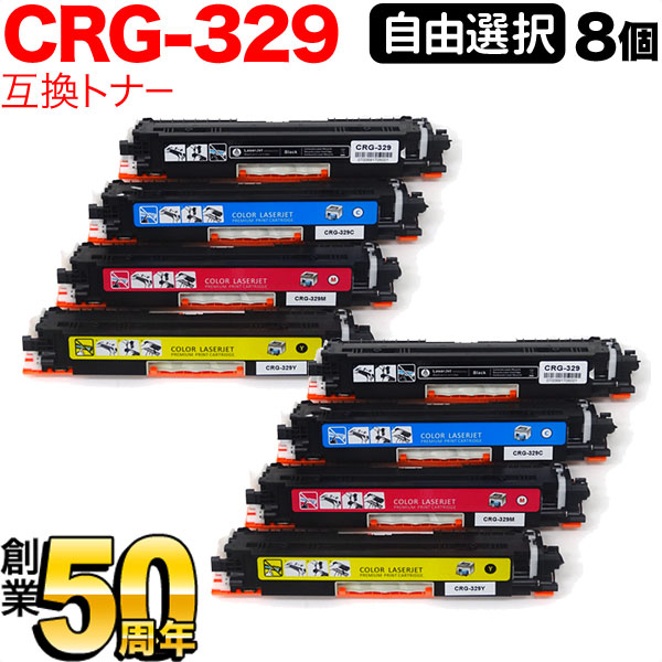 LBP-7010C キヤノン用 CRG-329 互換トナー 自由選択8本セット フリーチョイス 選べる8個セット