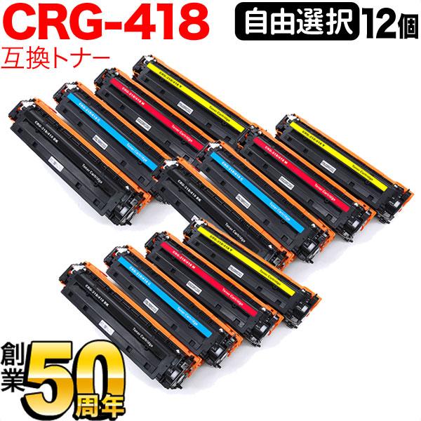 キヤノン用 CRG-418 互換トナー 自由選択12本セット フリーチョイス 選べる12個セット MF8300/MF8340Cdn/MF8380Cdw/MF8530Cdn/MF8570Cdw/MF8350Cdn