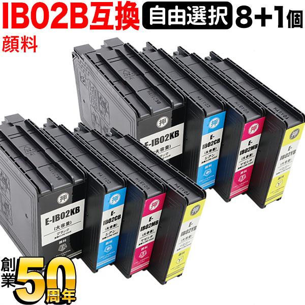エプソン用 IB02B互換インク 顔料 増量 自由選択8個セット フリーチョイス <メンテナンスボックスも選べる> 選べる8個セット