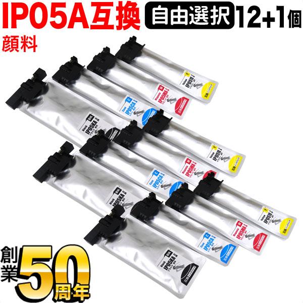 エプソン用 IP05A互換インクカートリッジ 自由選択12個セット フリーチョイス 選べる12個セット