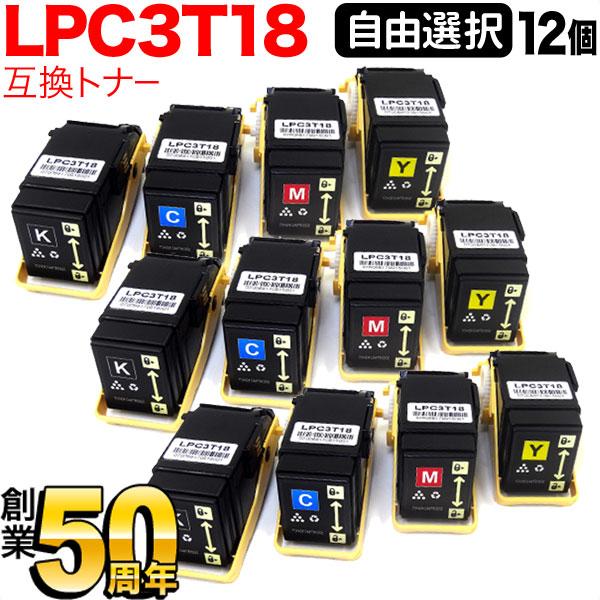 エプソン用 LPC3T18 互換トナー 自由選択12個セット フリーチョイス 選べる12個セット LP-S7100/LP-S7100R/LP-S7100RZ/LP-S7100Z/LP-S8100/LP-S8100PS