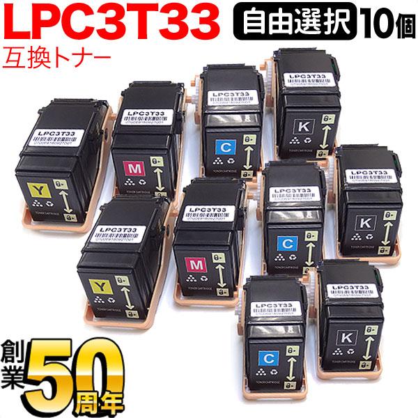 エプソン用 LPC3T33 互換トナー 自由選択10個セット フリーチョイス 選べる10個セット LP-S7160/LP-S7160Z