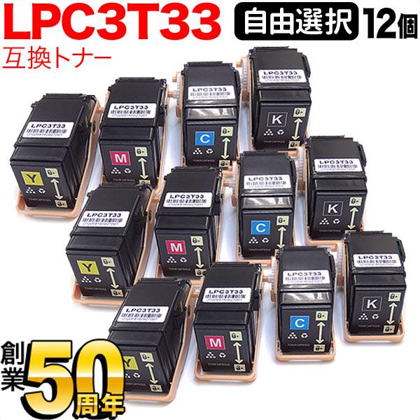 エプソン用 LPC3T33 互換トナー 自由選択12本セット フリーチョイス 選べる12個セット LP-S7160/LP-S7160Z