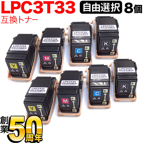 エプソン用 LPC3T33 互換トナー 自由選択8個セット フリーチョイス 選べる8個セット LP-S7160/LP-S7160Z