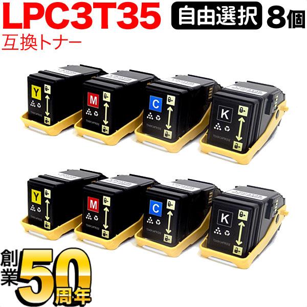 LP-S6160 エプソン用 LPC3T35 互換トナー 自由選択8本セット フリーチョイス 選べる8個セット