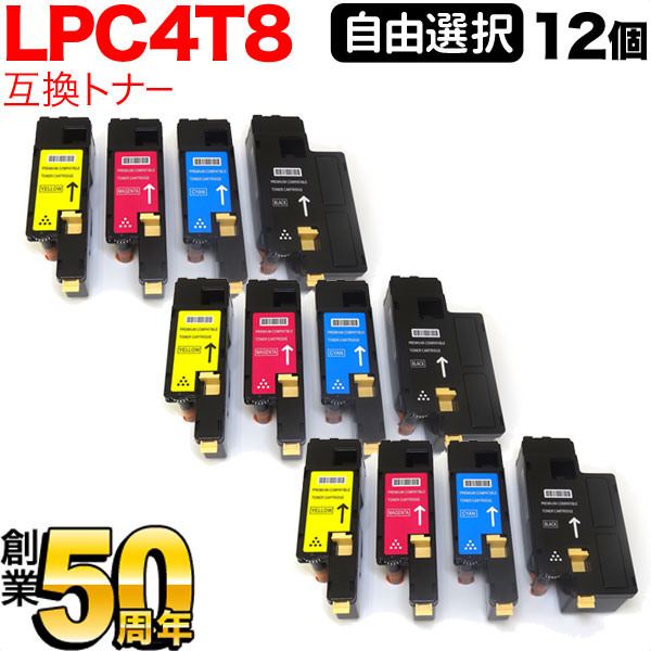 エプソン用 LPC4T8 互換トナー 自由選択12個セット フリーチョイス 選べる12個セット LP-M620F/LP-M620FC3/LP-M620FC9/LP-S520/LP-S520C3/LP-S520C9