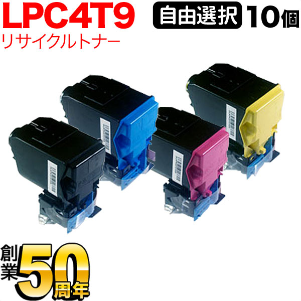エプソン用 LPC4T9 リサイクルトナー 自由選択10個セット フリーチョイス [入荷待ち] 選べる10個セット [入荷予定:4月7日頃]