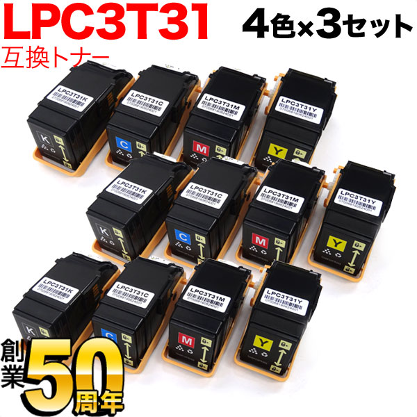エプソン用 LPC3T31 互換トナー 4色×3セット LP-S8160/LP-M8040/LP-M8170