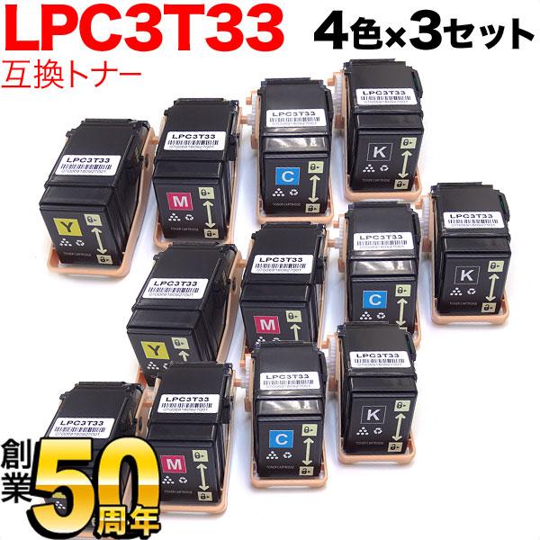 エプソン用 LPC3T33 互換トナー 4色×3セット LP-S7160/LP-S7160Z