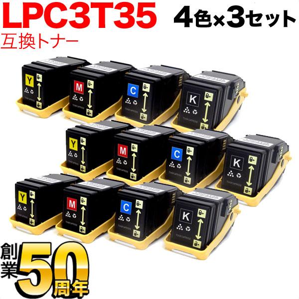 LP-S6160 エプソン用 LPC3T35 互換トナー Mサイズ 4色×3セット